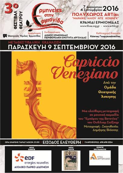 """Απολαυστική μουσική κωμωδία """"Capriccio Veneziano"""" στο 3ο Φεστιβάλ Θεάτρου «Ερμηνείες στην Ερμιονίδα»"""