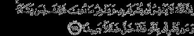 Surah An-Nisa' ayat 116