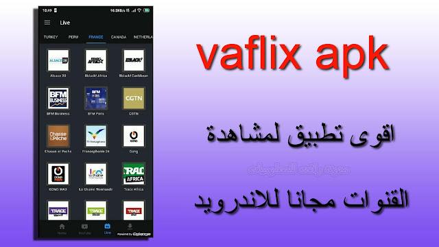 تنزيل تطبيق vaflix apk لمشاهدة القنوات المشفرة و bein sport مجانا