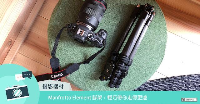 Manfrotto Element Tripod 曼富圖腳架