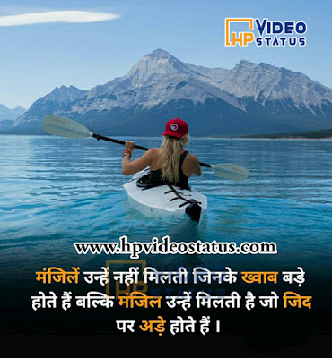Motivational Quotes In Hindi, Motivational Best 2020 Hindi Quotes