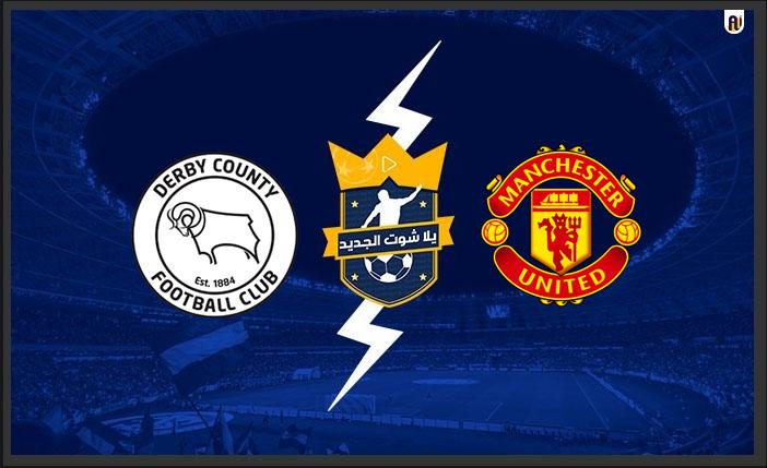 نتيجة مباراة مانشستر يونايتد وديربي كاونتي اليوم في مباراة ودية