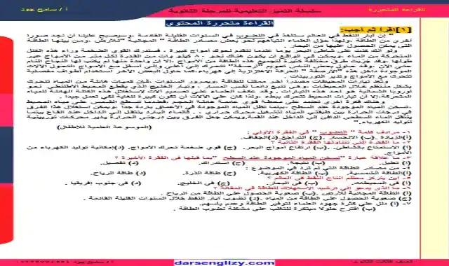 اجمل مذكرة فى القراءة متحررة المحتوى للصف الثالث الثانوى 2022 اعداد مسترسامح جود