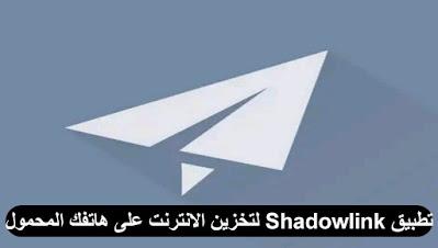 تحميل تطبيق Shadowlink| تخزين الأنترنت من WiFi على بيانات الهاتف المحمول