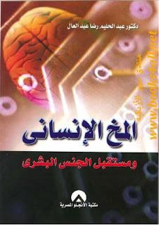 كتاب غسيل المخ pdf