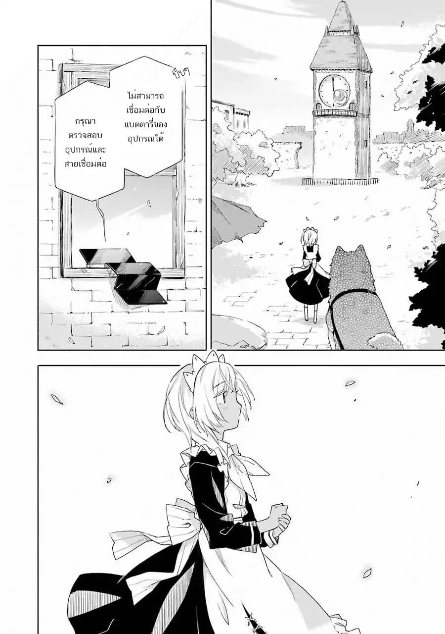 อ่านการ์ตูน Tabi to Gohan to Shuumatsu Sekai ตอนที่ 1 หน้าที่ 42