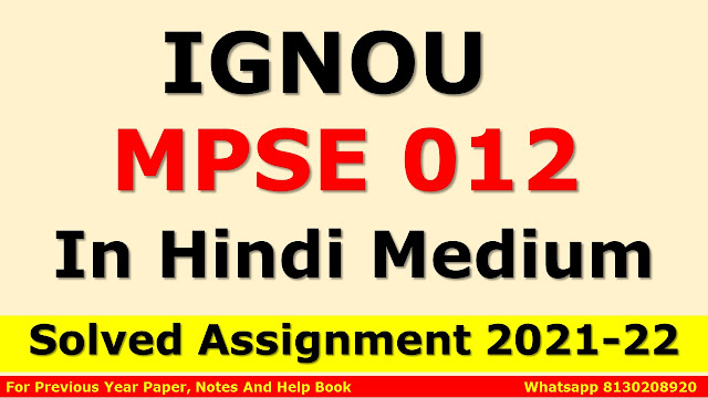 MPSE 012 Solved Assignment 2021-22 In Hindi Medium