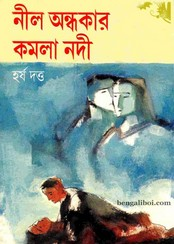 Nil Andhakar-Kamala Nadi by Harsh Dutta