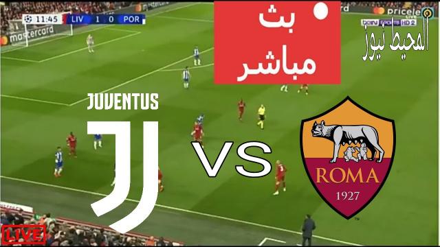 موعد مباراة يوفنتوس وروما بث مباشر بتاريخ 01-08-2020 في الدوري الايطالي