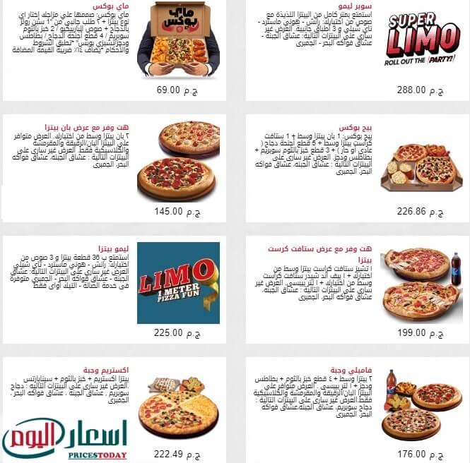 عروض بيتزا هت مصر 2021