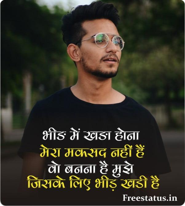 Bhid-Me-Khade-Hona-Mera-Maksad-Nahi-Hai