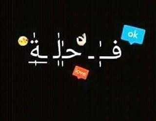 ستاتيات عربية جميلة 2020 شرة هبال مكتوبة للنسخ ستاتي شرات ومعاني