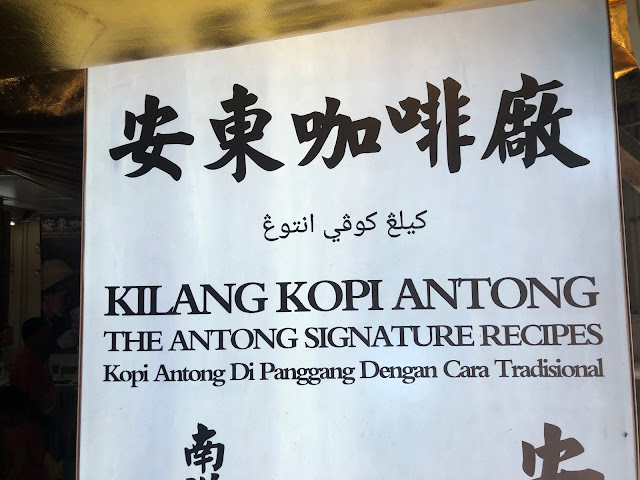 Kilang Kopi Antong