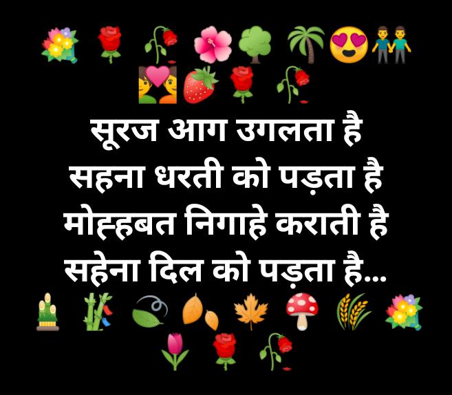 Love shayari in Hindi   Letest Love Shayari wp Status   Love शायरी