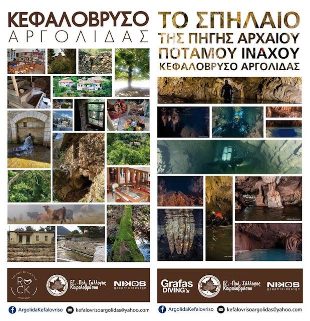 """Το Κεφαλόβρυσο Αργολίδας συμμετέχει στη """"2η έκθεση Ναύπλιου γεύσεις και ιδέες"""""""