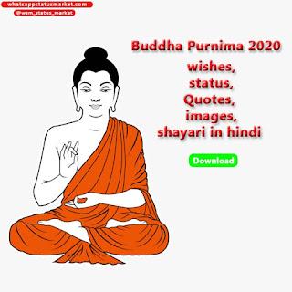 Buddha purnima 2020 wishes, status, Quotes, shayari, images