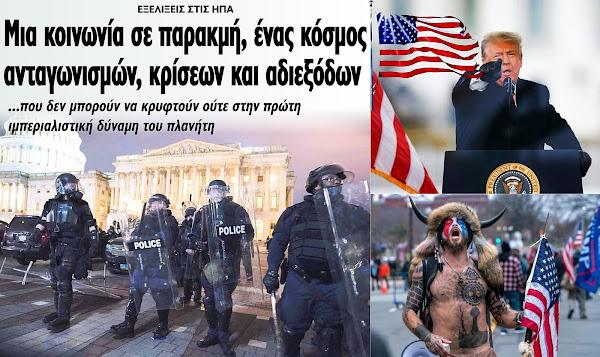 Η (αστική) «δημοκρατία» τους