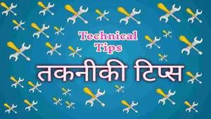 Technical-Tips-Hindi