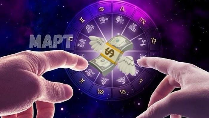 Финансовый гороскоп на март 2021 года