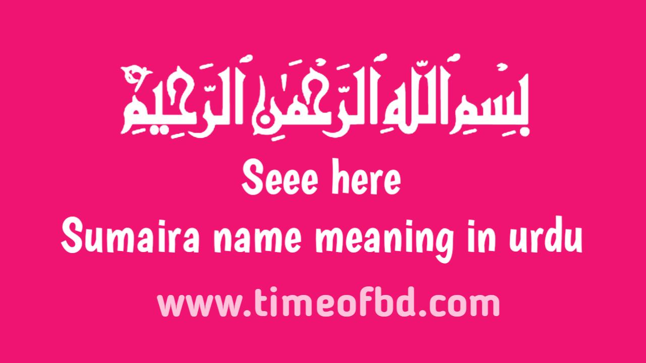 Sumaira name meaning in urdu, سومرو نام کا مطلب اردو میں ہے