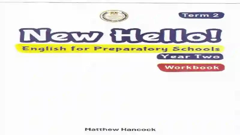 كتاب الورك بوك كاملا للصف الثانى الاعدادى الترم الثاني 2021 المنهج الجديد