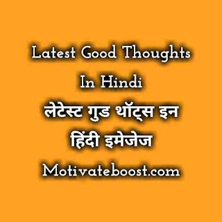 लेटेस्ट गुड थॉट्स इन हिंदी इमेजेज, Latest Good Thoughts In Hindi