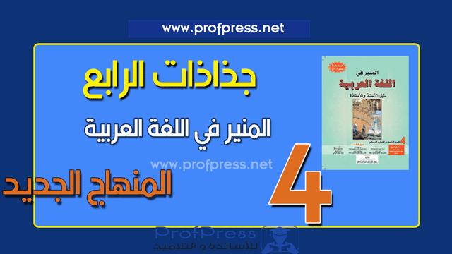 جذاذات مرجع المنير في اللغة العربية للمستوى الرابع ابتدائي المنهاج الجديد
