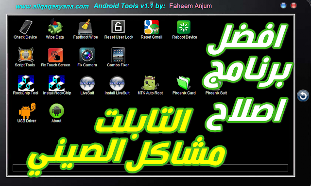تحميل برنامج دكتور تابلت Faheem Anjum Android Tablet Tools