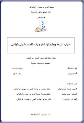 مذكرة ماستر: أسباب الإباحة وتطبيقاتها أمام جهات القضاء الدولي الجنائي PDF