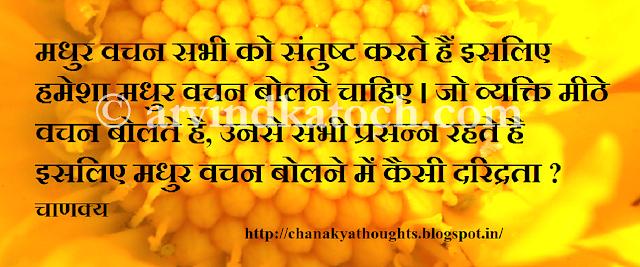 Sweet words, happy, chanakya, Hindi Thought,