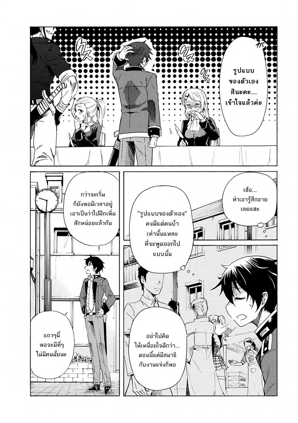 อ่านการ์ตูน Ichioku-nen Button o Renda Shita Ore wa Kizuitara Saikyou ni Natteita ตอนที่ 2 หน้าที่ 15