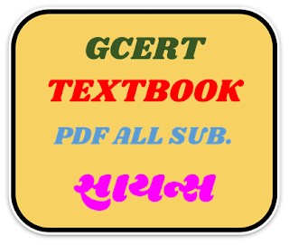 GCERT Text Book Std 12 Science pdf Download,GCERT Text Book Std 12 commerce pdf Download,Gphysics,science,arts,gujarati medum,ncert,ncert books,2020,peparsolution,gujarat board exam,gseb 12th,important question,english medium,gseb hsc,gseb org,gal,tathtatguru,hiteshpatel,kjparmar,Std 12 Arts pdf Download,GCERT Text Book Std 12 Arts pdf Download,ARTS TEXTBOOK,TEXTBOOK IN PDF,