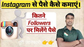 Instagram से पैसे कैसे कमाए   How To Earn Money  Instagram By Technical Rakesh