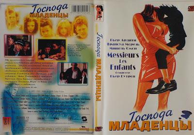Messieurs les enfants. 1997. DVD.