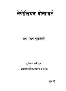 Napoleon-Bonaparte-Radhamohan-Gokulji-नेपोलियन-बोनापार्ट-राधामोहन-गोकुलजी