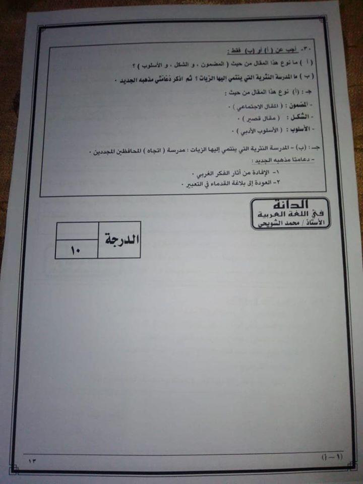 نموذج امتحان اللغة العربية للثانوية العامة 2020 11