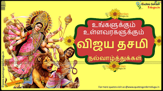 Best Vijayadashami Greetings Wallpapers Quotes in Tamil