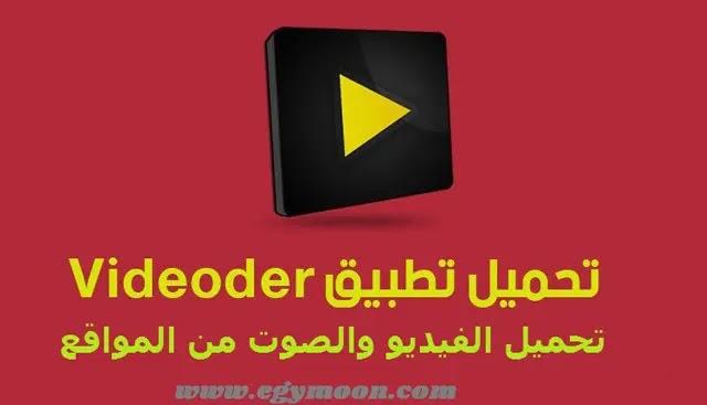تحميل برنامج videoder لتحميل الملفات الصوتية ومقاطع الفيديو