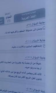 نموذج إجابة امتحان اللغة العربية للثانوية العامة 2019 دور أول 2