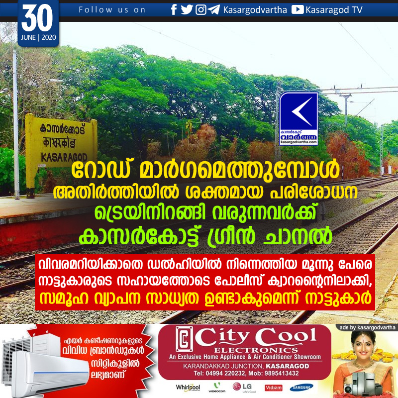kasaragod, news, Kerala, Railway station, Road, No proper checking for other state employees in Kasaragod Railway Station