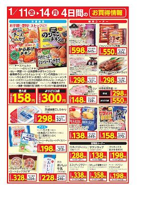 【PR】フードスクエア/越谷ツインシティ店のチラシ1/11(金)〜1/14(月)4日間のお買得情報