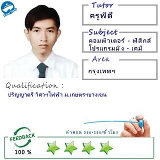 ครูพี่ตี้ (ID : 13852) สอนวิชาคอมพิวเตอร์ทั่วไป ที่กรุงเทพมหานคร