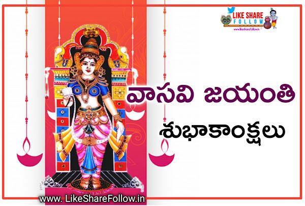 Vasavi Jayanti greetings wishes in Telugu