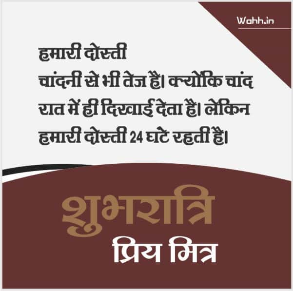Best Good Night Messages For Friends In Hindi