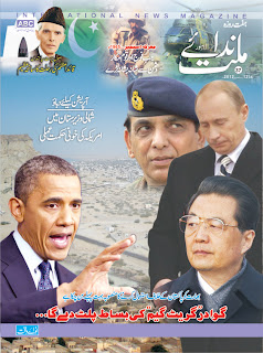Nidaimillat International Urdu News Magazine
