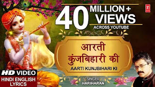 आरती कुंजबिहारी Aarti Kunj Bihari Ki Lyrics In Hindi