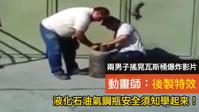 兩男子搖晃瓦斯桶爆炸 鋼瓶 謠言 影片 特效 後製