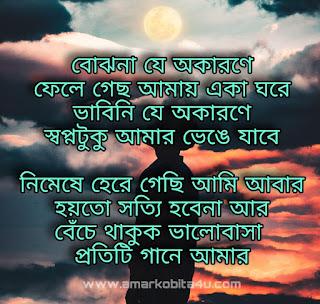 Bojhona Je Lyrics Rupak Tiary