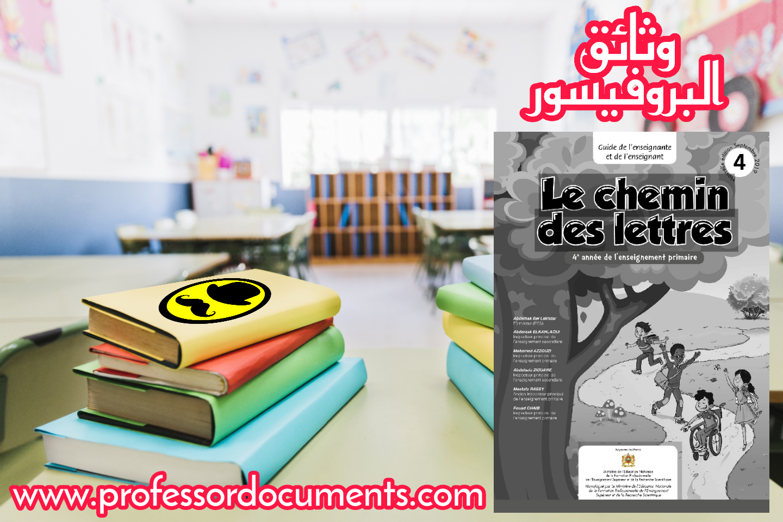 دليل الأستاذ Le chemin des lettres - المستوى الرابع ابتدائي - طبعة شتنبر 2019 تجدونه حصريا على موقع وثائق البروفيسور