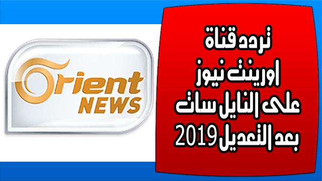 تردد قناة اورينت نيوز على النايل سات بعد التعديل 2019